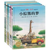 海豚绘本花园:汉斯比尔系列绘本(平装,全6册)