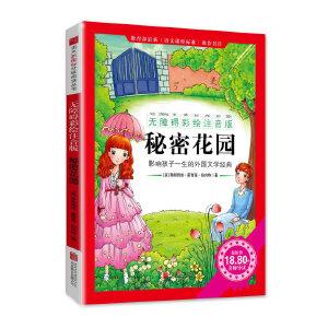 秘密花园(无障碍彩绘注音版)影响孩子一生的中国文学经典,逐字注音,精心批注,名师导读,专家推荐,全面提升阅读能力,帮孩子赢在起点!