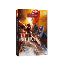 大电影双语阅读.Captain America: Civil War美国队长3:内战(赠英文音频、电子书及核心词讲解)