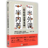 正版 一半内养 一半外调 轻松防治常见病 刘红 中国医药科技出版社