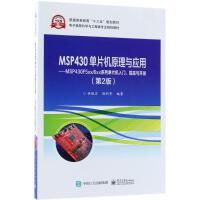 MSP430单片机原理与应用(第2版) 电子工业出版社