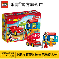 乐高得宝系列 10829 米奇的汽车工作室 LEGO DUPLO 积木玩具