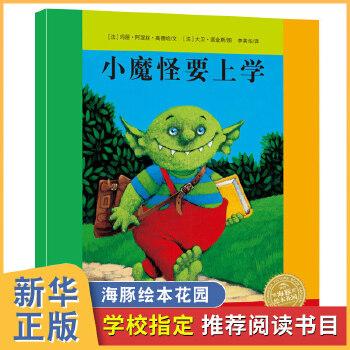小魔怪要上学 平装 儿童绘本故事书 0-3-6岁幼儿关于上学和阅读的图画故事书籍 幼儿园小学一年级课外读物