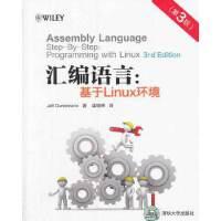 【新书店正版】汇编语言:基于Linux环境(第3版),Jeff Duntemann,清华大学出版社9787302345