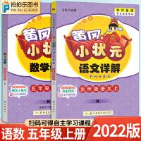 黄冈小状元语文数学详解五年级上册 2021秋部编人教版