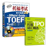 新东方 托福考试官方指南(第4版)+托福TPO词汇精选(套装共2册)
