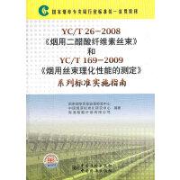 国家烟草专卖局行业标准统一宣贯教材 YC/T 26-2008《烟用二醋酸纤维素丝束》和YC/T 169-2009《烟用