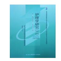【正版】自考教材 自考 03699 护理学研究(二)刘宇主编 北京大学医学出版社 社区护理学专业