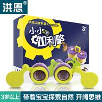 洪恩 儿童玩具 机器人小小伽利略 探索自然 积木拼插建构益智趣味礼物