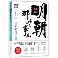 【旧书二手书8成新】明朝那些事儿:第2部(图文精印版) 当年明月 北京联合出版公司 9787550202467