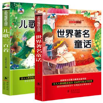 儿歌三百首 童话故事 彩图注音版少儿课外阅读书籍 课外阅读书籍儿童畅销童话故事