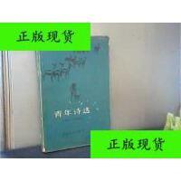 青年诗选(1981-1982) /中国青年出版社 中国?