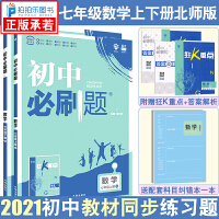 初中必刷题七年级上册下册数学 初一北师大版2021