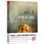 不要丢下我(畅销欧美20多个国家,关于动物、生死与爱的力量的不凡故事,让全世界流泪的动物小说。《我在