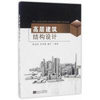 【旧书二手书8成新】高层建筑结构设计 陈忠范 范圣刚 谢军 东南大学出版社 97875641664