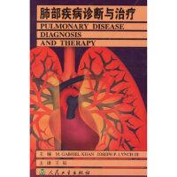 【新书店正版】肺部疾病诊断与治疗,M.Gabriel Khan,Joseph P.Lynch III ,王辰,人民卫生