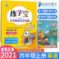 练字宝小学英语写字训练四年级上册英语字帖 北京版