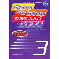 英语听力入门2000 (学生用书3)