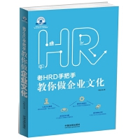 老HRD手把手教你做企业文化・老HRD手把手系列丛书