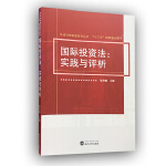 国际投资法:实践与评析