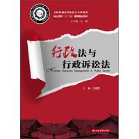 行政法与行政诉讼法(杜睿哲)