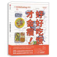 食帖26:好好吃饭才会瘦 林江 著 中信出版社