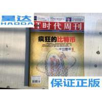 [二手旧书9成新]IT时代周刊2013.14期