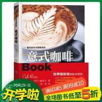 意式咖啡 意式咖啡基本技术与调制实例教程书籍 意式咖啡DIY制作步骤详解工具书 咖啡豆咖啡粉咖啡机选用操作使用咖啡师宝