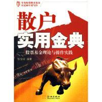 散户实用金典――股票基金理论与操作实践,张俊岭著,金城出版社9787800849480