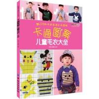 [二手9成新]卡通图案儿童毛衣大全张翠,依可爱9787518027484中国纺织出版社