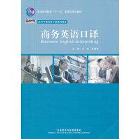 商务英语口译-附1CD-ROM