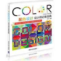 配色设计――设计师必备宝典
