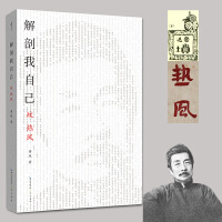 解剖我自己:坟 热风-太古丛书(第一辑)-是对国民性的批判,更是对自我的批判