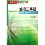 油漆工手册(第三版)――建筑工人技术系列手册