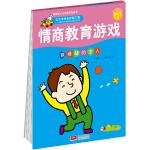情商教育游戏:5-7岁:做情绪的主人