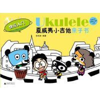 Ukulele夏威夷小吉他亲子书 张松涛 编著 广西师范大学出版社 9787549556557
