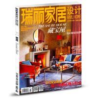【封面齐全】瑞丽家居设计杂志2018年2月总第205期