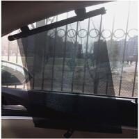 汽车遮阳窗帘黑色网纱自动收缩卷帘太阳挡遮阳光 家车两用对装 一对装