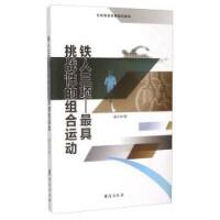 【二手书9成新】铁人三项 挑战性的组合运动 盛文林 台海出版社 9787516804285
