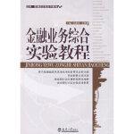 【旧书二手书9成新】单册售价 金融业务综合实验教程 任森春 等 9787561831496