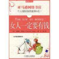 【新书店正版】女人一定要有钱,(美)托拉比,吕美,机械工业出版社9787111270478