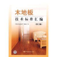 【旧书二手书9成新】单册售价 木地板技术标准汇编(第三版) 中国标准出版社第一编辑室