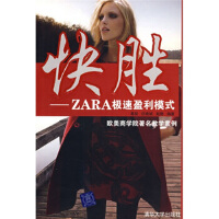 【新书店正版】快胜:ZARA极速盈利模式,葛星 等,清华大学出版社9787302178262