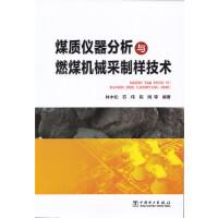 煤质仪器分析与燃煤机械采制样技术