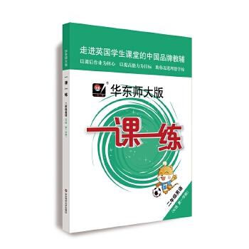 2019秋一课一练·N版二年级英语(第一学期) 陪伴上海学生20多年的品牌教辅,以课后作业为核心,以提高能力为目标,助您迈进理想学校!