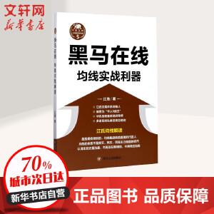 (ZZ)黑马在线:均线实战利器 四川人民出版社有限公司