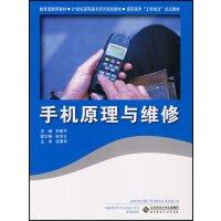 【旧书二手书八成新】手机原理与维修'';