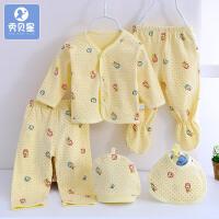 秀贝星 夏季新生儿衣服纯棉0-3个月 初生婴儿内衣套装宝宝和尚服春秋