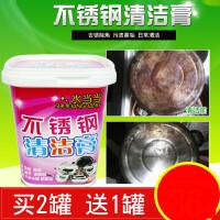 厨房除垢清洗五洁粉锅底水龙头除锈剂强力去污光亮剂不锈钢清洁膏