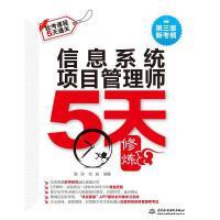 信息系统项目管理师5天修炼(第3版) 中国水利水电出版社